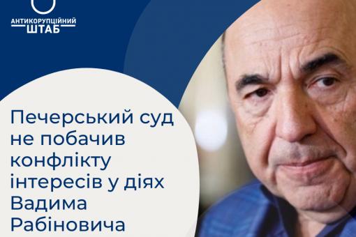 Печерський суд не побачив конфлікту інтересів у нардепа Вадима Рабіновича