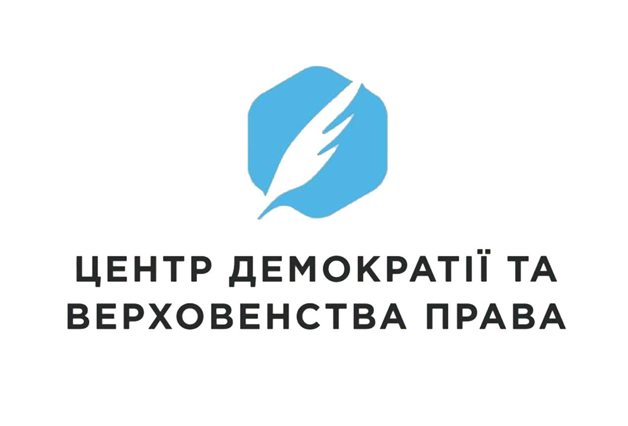 Центр демократії та верховенства права